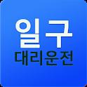 일구대리운전 icon