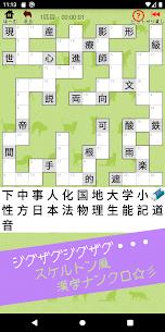 漢字ナンクロBIG ~かわいい猫の無料ナンバークロスワードパズル~ 2
