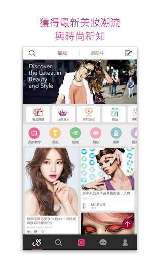 玩免費社交APP|下載玩美圈 – 你的全方位美妝美容時尚指南 app不用錢|硬是要APP
