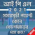 আইপিএল ২০২১ সময়সূচী-পয়েন্ট টেবিল-ipl 2021 Schedule icon