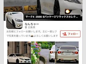 マークX  250G Sパッケージリラックスセレクションのカスタム事例画像 なんちゃーさんの2018年07月24日23:06の投稿