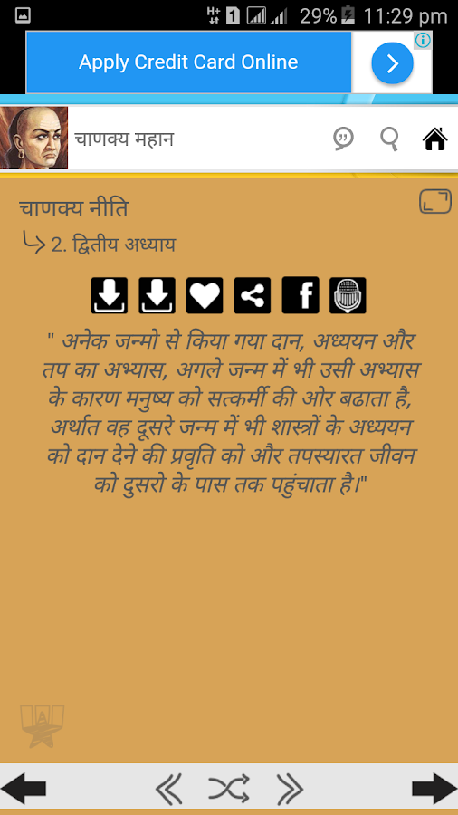Screenshots of Complete ChanakyaNiti In Hindi for Android