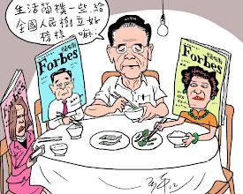Photo: 阿平漫画:总理家训