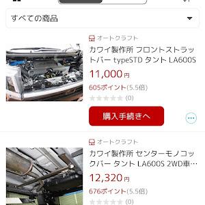 タントカスタム LA600S のカスタム事例画像 香川の山ちゃんさんの2020年03月25日08:17の投稿