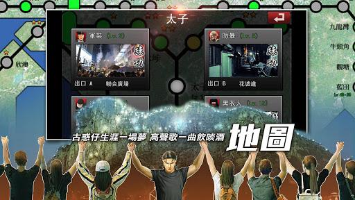 《古惑仔3G》地鐵爭奪戰 screenshot 2
