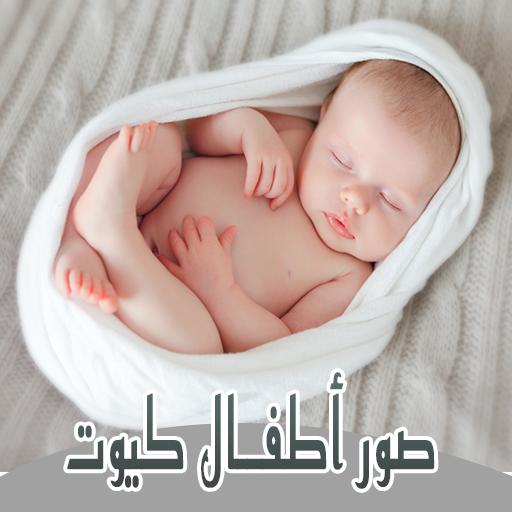 صور اطفال حلوين تخطف القلوب Apps Bei Google Play