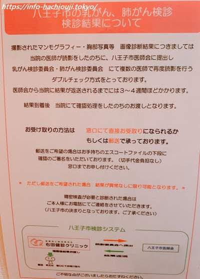右田健診クリニック 乳がん検診