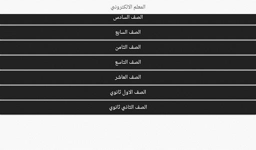 المعلم الالكتروني app (apk) free download for Android/PC/Windows screenshot