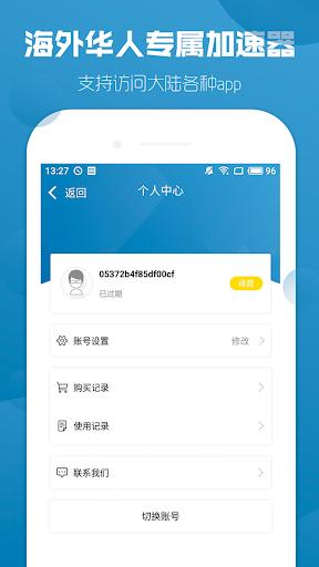 海龟加速器Pro—帮助海外华人翻墙回国,看视频听音乐的中国VPN  screenshots 3