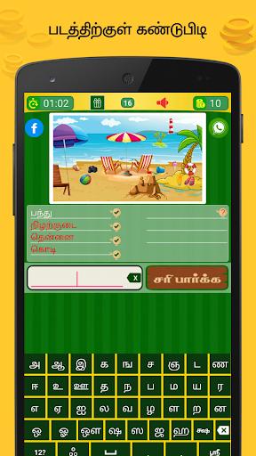 Tamil Word Game - u0b9au0bcau0bb2u0bcdu0bb2u0bbfu0b85u0b9fu0bbf - u0ba4u0baeu0bbfu0bb4u0bcbu0b9fu0bc1 u0bb5u0bbfu0bb3u0bc8u0bafu0bbeu0b9fu0bc1  screenshots 8