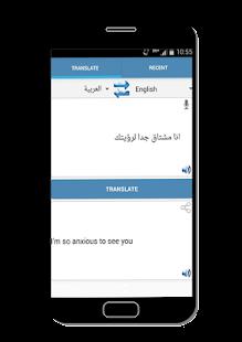 ترجمة بدون نت لكل اللغات -Traduction - náhled