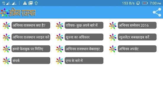Abhinav Rajasthanअभिनवराजस्थान screenshot