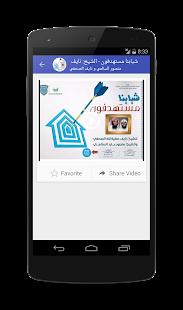 Mansour AlSalmi & Naif AlSahfi- screenshot thumbnail