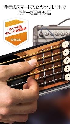 リアル・ギターのおすすめ画像1