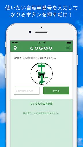 COGOO(u30b3u30b0u30fc)  -u81eau8ee2u8ecau30b7u30a7u30a2u30b5u30fcu30d3u30b9- 3.0.1 Windows u7528 2