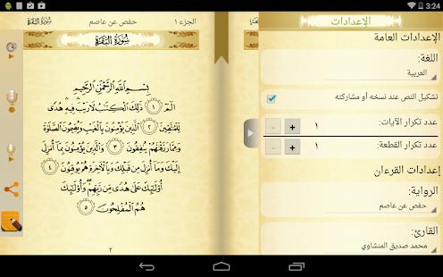 App محفظ الوحيين El-Mohafez APK for Windows Phone
