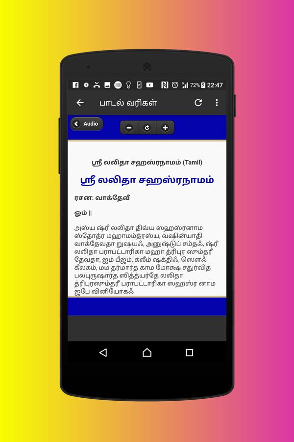Lyric lalitha sahasranamam lyrics in english : Lalitha Sahasranamam Audio + Lyrics ( Tamil ) - Android Apps on ...