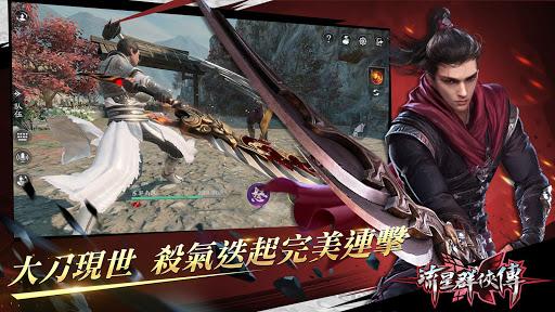 流星群俠傳:夜訪沐王府 screenshot 4