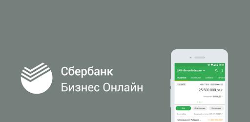 как перевести деньги с сбербанк бизнес онлайн на карту сбербанка восточный кредит подал в суд