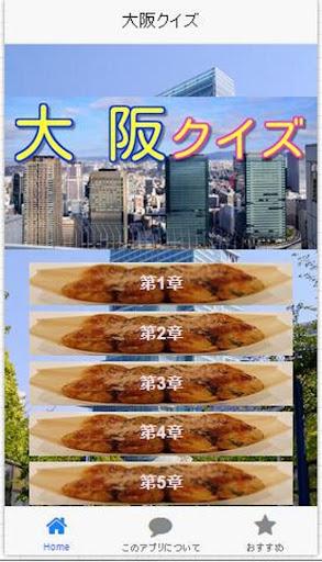 雑学・一般常識-日本の地理-大阪編