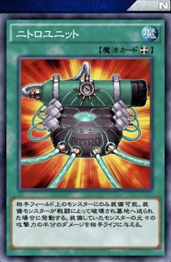 ニトロユニット