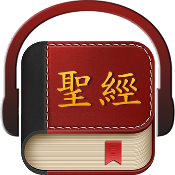Chinese Bible 聖經