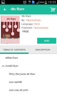 NDA SSC Bank Tara Institute- screenshot thumbnail