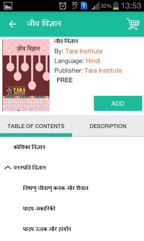 NDA SSC Bank Tara Institute- screenshot