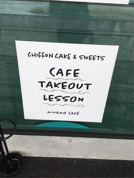 シフォンケーキ MINAMO CAFÉ