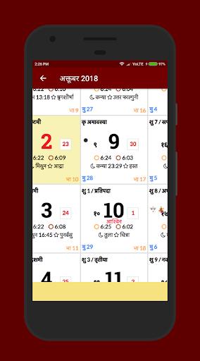 Hindi Calendar 2018 - Panchang 2018  screenshots 8