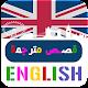 قصص انجليزية مترجمة للعربية بدون نت 2018 (app)