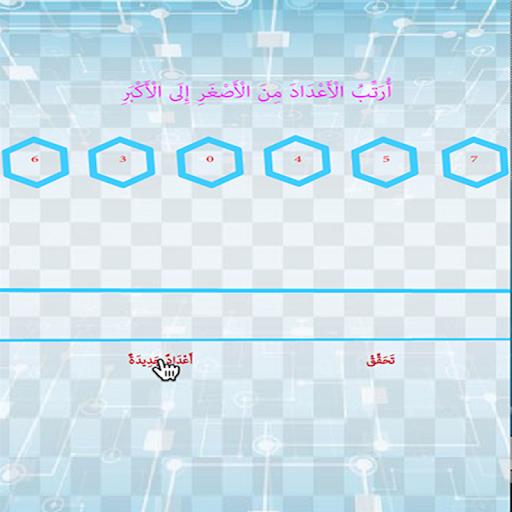 Maths Arrange up to 10 1.0.0 screenshots 2