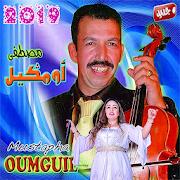 مصطفى اومكيل بدون انترنت Mustapha Oumguil