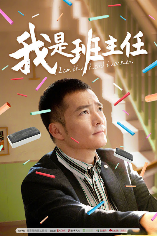 I Am the Head Teacher China Web Drama