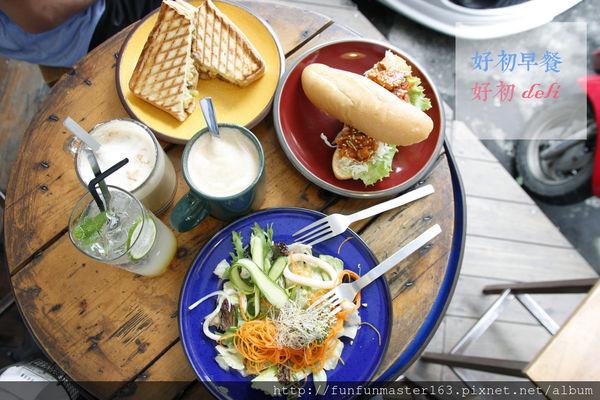 新北板橋 // 好初早餐二店  好初deli  睡得飽飽吃的好好 不怕睡過頭的棒棒早午餐