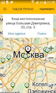 Такси Проно. Москва- screenshot thumbnail
