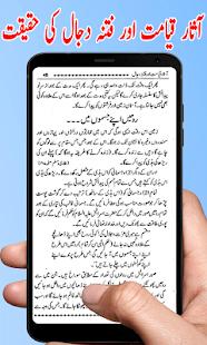 Aasar E Qayamat Aur Fitna E Dajjal Ki Haqeeqat - náhled