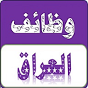 وظائف العراق icon