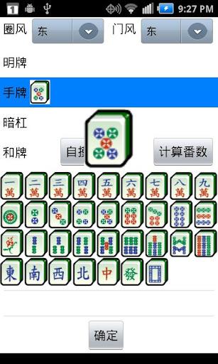 Guobiao Mahjong Calculator cheat hacks