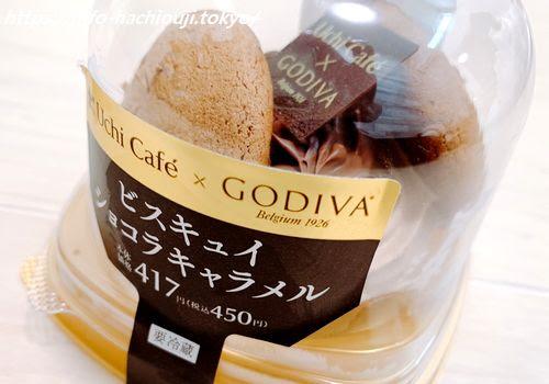 ウチカフェ×ゴディバ ビスキュイ ショコラキャラメル