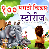 100 Marathi Kids Stories