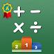 数学チャレンジ(数学ゲーム)