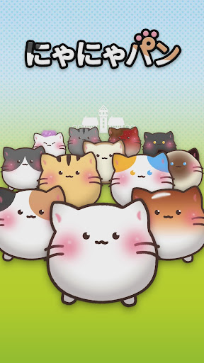 にゃにゃパン : かわいい猫のパズル