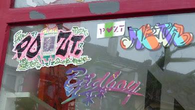 Photo: Stickerparade; Brause; PROZT BÄDBOY META