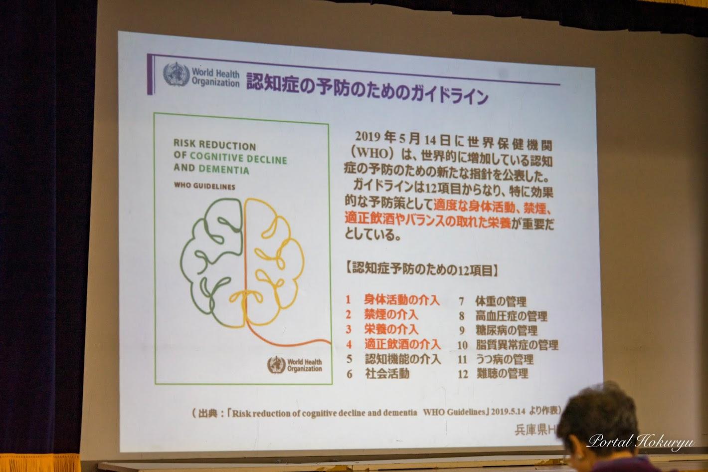 認知症の予防のためのガイドライン