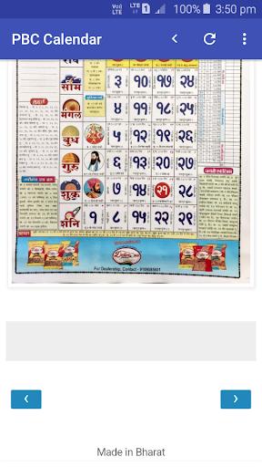 Pandit Babulal Chaturvedi Calendar 2020 Hindi 1.2 screenshots 2