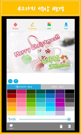 캘리랑 - 캘리그라피 쓰기, 합성하기 사진에글씨쓰기. 사진편집기 어플 for PC