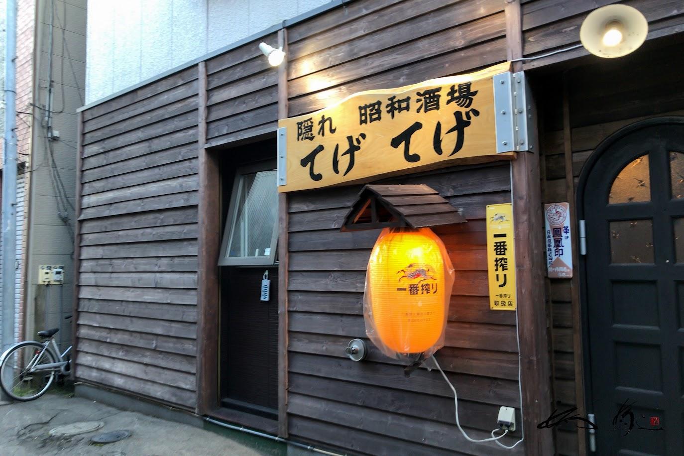 隠れ昭和酒場 てげてげ