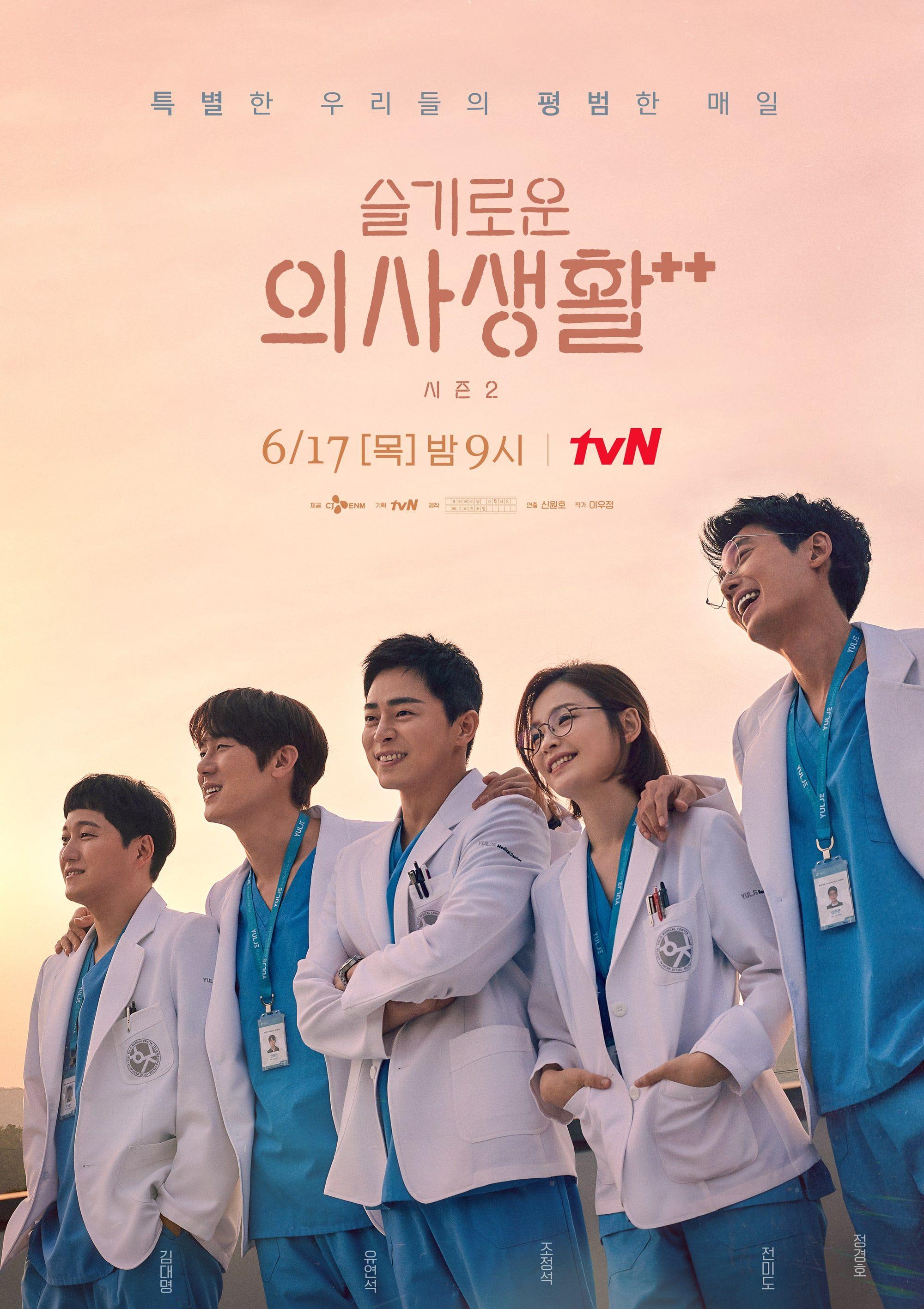 hospital-playlist-2jpeg-20210521100648