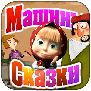 МС: Храбрый портняжка for PC and MAC